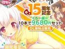 21作品から選べるお得なセット!『ALcot15周年記念10本で9680(くろーばー)円セット』が登場