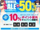 人気エロゲ2500本以上が最大50%OFF!!DMMにてPCゲーム夏の大型セール第1弾が開催。毎週更新のポイント還元キャンペーンも!