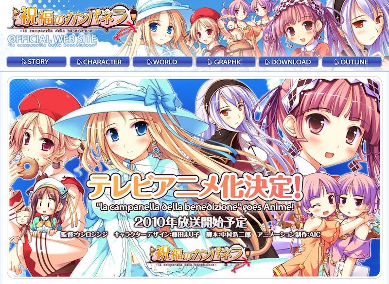 『祝福のカンパネラ』公式サイト