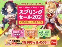 FANZA春の大型エロゲセールが開催!最大半額セールも500円セールも、対象作品が多すぎてヤバい!!