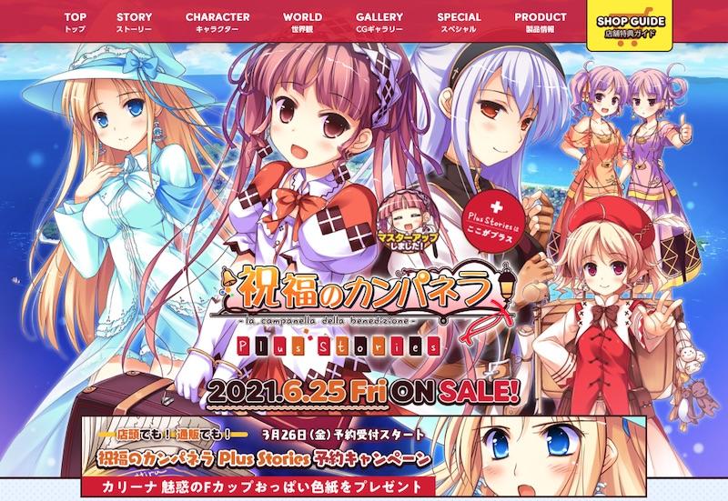 『祝福のカンパネラ Plus Stories』公式サイト
