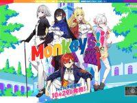 HARUKAZE完全新作『Monkeys!¡』公式サイトが正式公開!お嬢様×ヤンキーによるドタバタラブコメ!