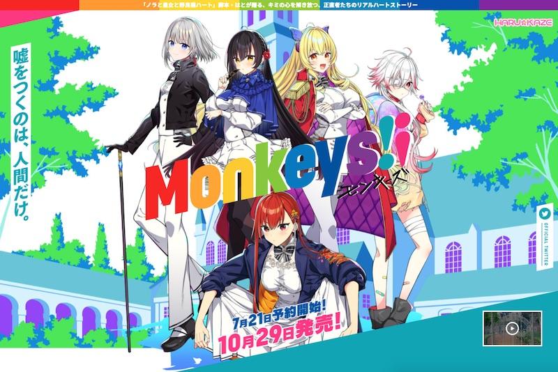 『Monkeys!¡』公式サイト