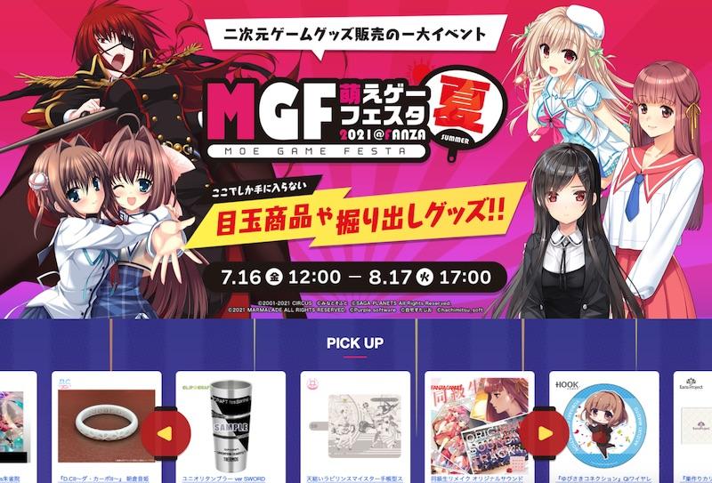 MGF萌えゲーフェスタ2021夏の特設サイト