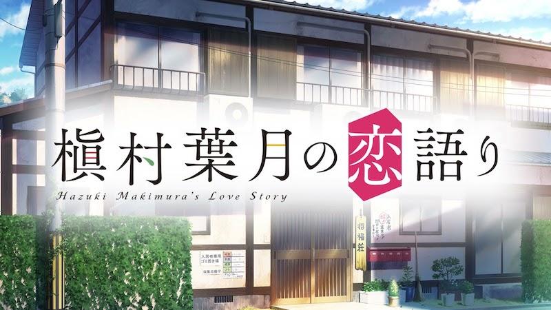 『槇村葉月の恋語り』プロモーションムービー