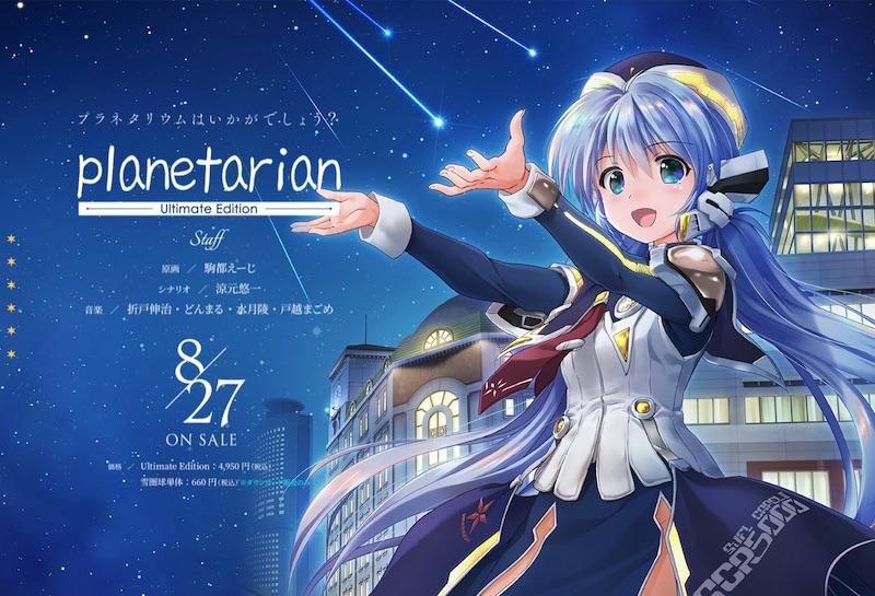 『planetarian Ultimate Edition』公式サイト