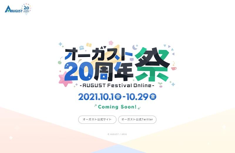 「オーガスト20周年祭 -AUGUST Festival Online-」のティザーサイト