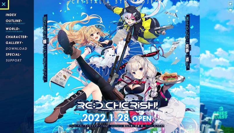 本日公開された『RE:D Cherish!』の公式サイト