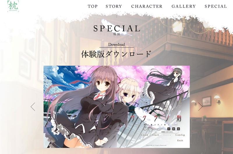 『サクラノ刻 -櫻の森の下を歩む-』公式サイト